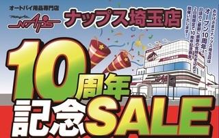来たぞ!!ナップス埼玉店10周年!!!