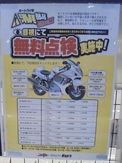 バイクの無料点検実施中!!