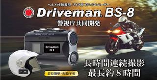 【警視庁共同開発モデル】バイク用ドライブレコーダーが入荷しました!