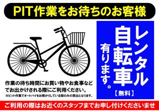 無料貸出し自転車あります!!
