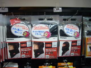 バイク用の【ネックウォーマー】防風がポイント!