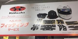 港北店 OGK KABUTO ヘルメットフィッティングサービスのご案内!