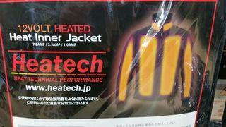 「電熱インナーウエア」ってそんなに良いの?違いは?