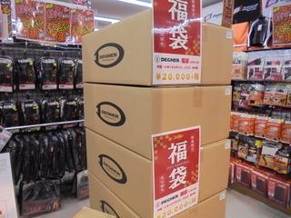 岡山店オリジナル福袋