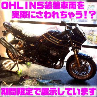 【期間限定】OHLINS装着ZRX1200DAEGが…
