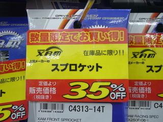 超お買い得!!【35%OFF】XAMスプロケット