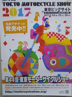 東京モーターサイクルショー 【前売券】