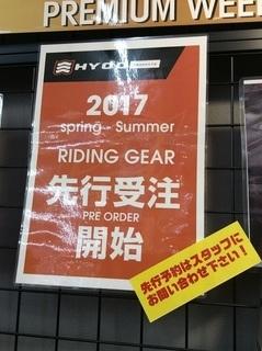 【今年こそ】HYOD2017春夏アイテム予約受付け中【出遅れない】