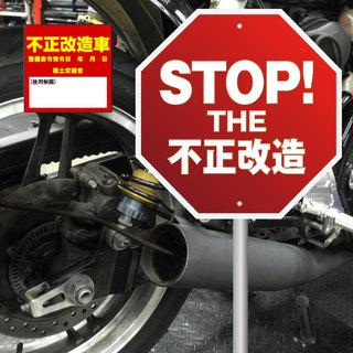 毎年6月は「不正改造車を排除する運動」強化月