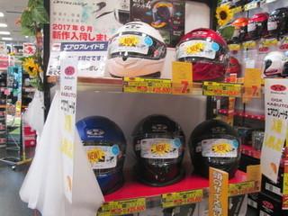 お待たせしました! 軽さが一番のヘルメット「エアブレード5」!