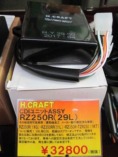 RZ-VOL61 新入荷商品のご紹介と・・