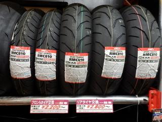 """日本のラジアルタイヤ """"ツーリングラジアル RMC810""""  入荷!"""