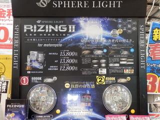 "【LEDヘッドライト】進化した ""ライジング2"""