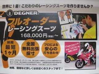 デグナー フルオーダーレーシングスーツコーナー