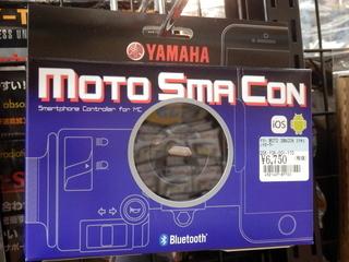 ガジェット大好き! スマホコントローラー 【Moto SmaCon】