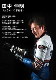 10月21日(土)22日(日)超美麗バイク撮影サービス「ノブ撮り」開催!