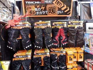 """""""暖かい"""" と心も和む! 【バイク用電熱アイテム】と【バッテリー】"""