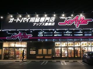 まもなくナップス豊橋店オープン!!
