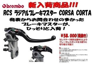 ブレンボ 【コルサ コルタ】RCSブレーキマスター