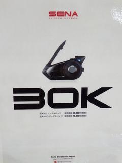 新発売する 『セナ30K』 デモ機をメーカーからお借りました。