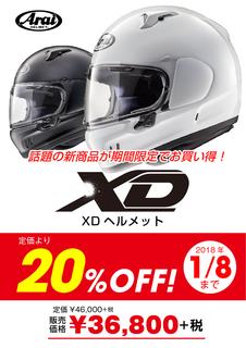 新型ヘルメット登場!!