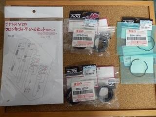 アドレスV125のフォークシールセット