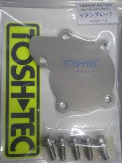 RZ-VOL69 TOSH‐TECさんの限定品入荷!