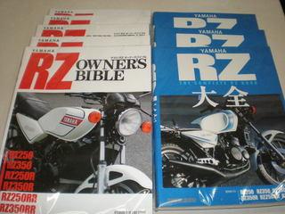 RZ-VOL70 RZ書籍のラスト入荷!