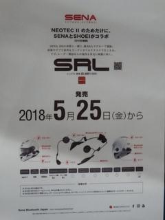 新型! SENAインターコム【SRL】5月25日発売! 現物サンプル展示中
