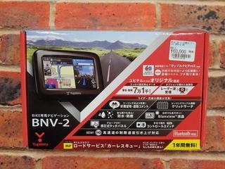 ナビ(BNV-2) と 地図(ツーリングマップル)