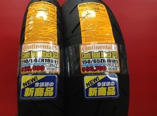 コンチネンタル製 「ContiRoadAttack 3 CR」がナップス横浜店に入荷しました!