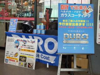 バイクもヘルメットも、DUROでガラスコーティング