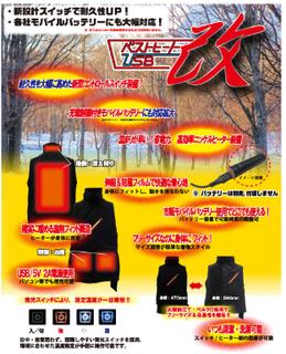 寒い時期のアイテム!! 風邪予防にも電熱ジャケット(ベスト)!!