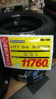 HONDA PCX150 MICHELIN CITY GRIP タイヤ交換