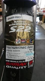 ヤマハ XJR1300 ブリヂストン S22 前後タイヤ交換