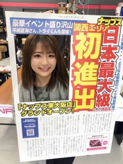 4月26日にオープンしたNAPS東大阪店!