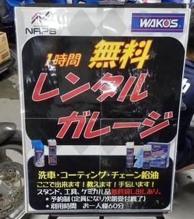 イベントレポート『バリアスコートの使い方』ワコーズ