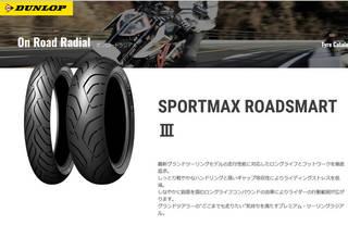 東大阪店 タイヤブログ MT-09編  DUNLOP ロードスマートⅢ