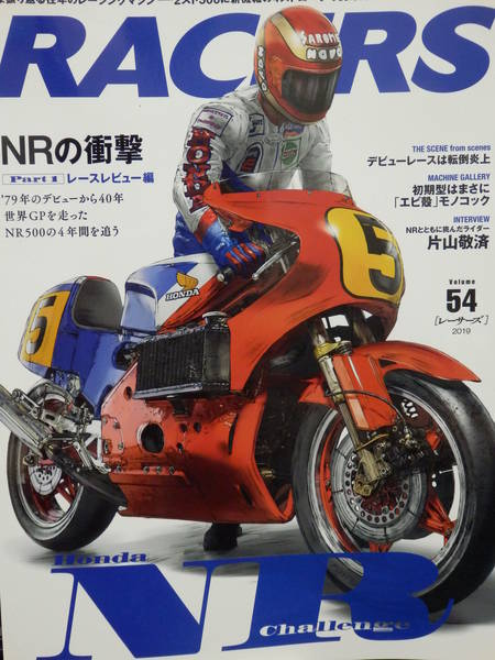 【ホンダ NR】RACERS Vol.54