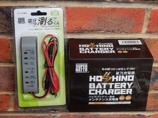 星乃充電器セット『バッテリー』も『バイク』も両方の診断機能付!