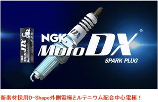 新アイテムNGK MotoDXプラグを実際に検証しました。