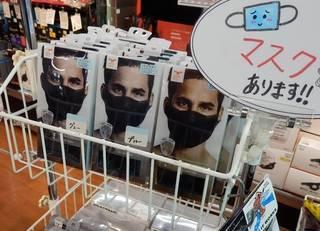 『高機能マスク』若干数ですが在庫ありますョ。
