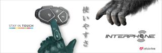 インターフォンの最新インカム・AVANT ついに発売!!Vol.5