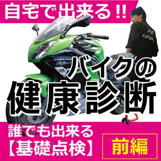バイクの健康診断をしてみましょう【前編】