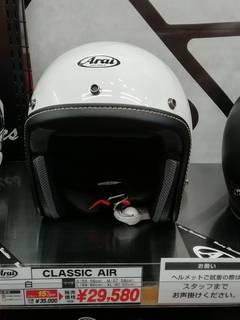 新ヘルメット入荷しました!