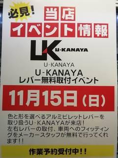 U-KANAYAイベント開催決定!
