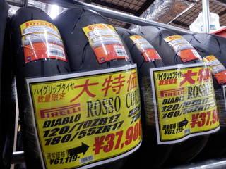 オススメ『数量限定 ピレリ ロッソコルサ』ホンダ CBR600RR サイズ