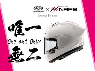 NAPS×Arai受注限定ヘルメット!