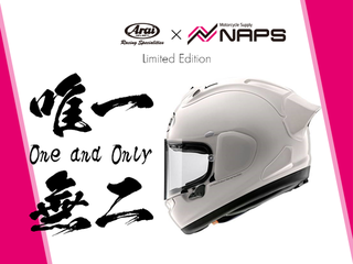 ナップス限定ARAIヘルメット登場ッッ!!