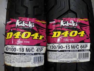ダンロップ D404 Kabuki 『おすすめタイヤ』ヤマハ ドラッグスター250サイズ